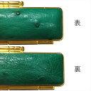 天然オーストリッチ印鑑ケースグリーン(緑・みどり) リバーシブル直径13.5ミリ長さ60ミリ用ゴールド枠...