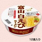 (カップ麺)富山白えびラーメン1箱(12食入)