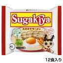 (即席)SUGAKIYAラーメン 1箱(12食入)
