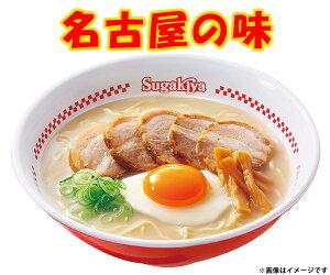 """【送料無料】名古屋の味!豚骨ベースに和風だしを効かせたSugakiya秘伝の味""""和風とんこつラー..."""