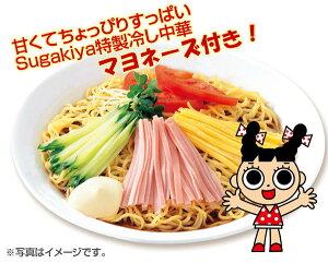【送料無料】ちょっぴり甘くてすっぱい醤油だれにマヨネーズ付!Sugakiya特製冷し中華!【寿が...