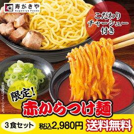 【送料無料】(チルド生めん)肉入り赤からつけ麺3食セット