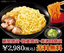 【送料無料】【数量限定】【発送日限定】(チルド生めん)肉入り赤からつけ麺3食セット