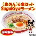 (生めん)Sugakiyaラーメン6食セット
