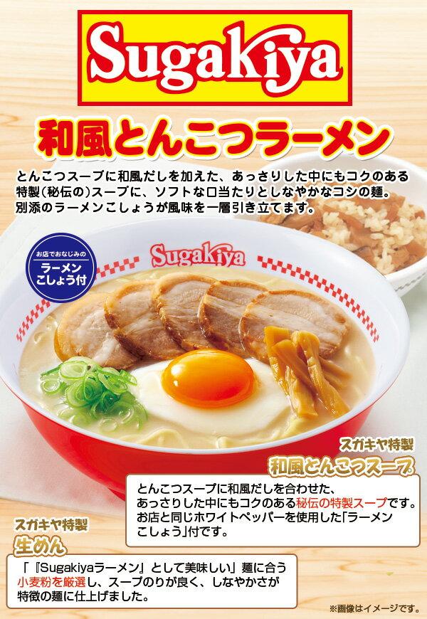寿がきや食品『Sugakiyaラーメン』