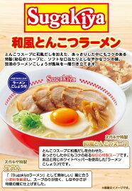 (生めん)Sugakiyaラーメン6食セット【寿がきや】お中元お歳暮