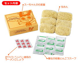 Sugakiyaラーメン6食セット(生めん)【すがきや】プレゼント