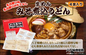 【送料無料】八丁味噌を使った名古屋伝統の味。名古屋のおもてなし!【寿がきや・スガキヤ・す...