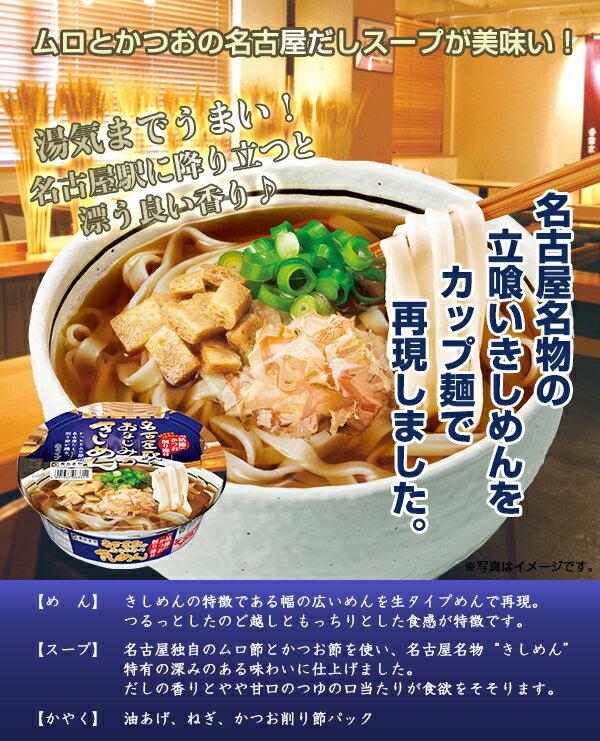 カップ名古屋駅でおなじみのきしめん1箱(12食入)
