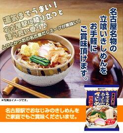 名古屋駅でおなじみのきしめん1ケース(12食入)【寿がきや・スガキヤ】