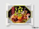 煮込む程に深まる味わい!体も心も温まる!名古屋ご当地麺をノンフライ麺使用の即席麺でご賞味...