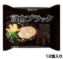 (即席袋)富山ブラックラーメン 1箱(12食入)