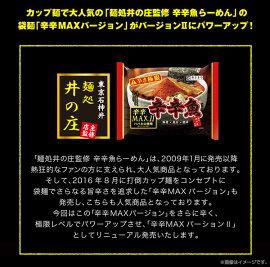 【4/24発売】【送料無料】辛辛魚らーめん辛辛MAXバージョン2(1箱10食入)
