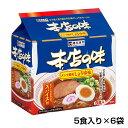 (5食入)本店の味メンマ風味しょうゆ味×6袋