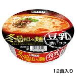 冬の濃厚担々麺1箱(12食入)