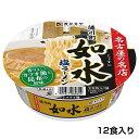 徳川町如水 塩ラーメン1箱(12食入)
