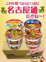 寿がきやカップ麺セット (4種×各2食入) 2