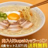 肉入りSugakiyaラーメン 4食セット