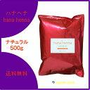 【送料無料】hana hennaハナヘナ ナチュラル(オレンジ)500g