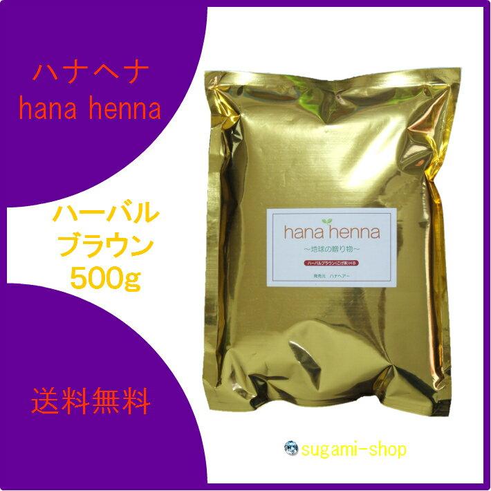 【送料無料】hana hennaハナヘナ ハーバルブラウン(こげ茶)500g 【天然100%】【正規販売店】ソジャット産ナチュラルヘナお徳用サイズ