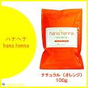 hana hennaハナヘナ ナチュラル(オレンジ)100g