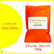 ハナヘナ ナチュラル オレンジ