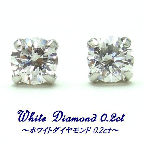 07b3b5401f1ef6 K14WG 天然ダイヤモンド 3mm 計0.20ct ホワイトゴールド スタッドピアス 【4月誕生石 ダイヤモンド】
