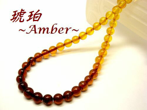 https://thumbnail.image.rakuten.co.jp/@0_mall/sugar-jewel/cabinet/neckless/amber8mm1.jpg?_ex=500x500