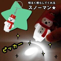 赤帽子&マフラー雪だるま ライトキーホルダー スノーマン 光る イベント クリスマスパーティー...