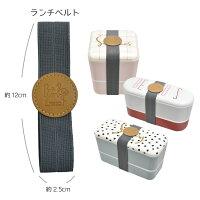 【Beyou長角ランチボックス】お弁当箱ランチShinesStay日本製電子レンジ・食洗器対応ランチベルト付容量730ml可愛いエコ節約【SugarLandシュガーランド】