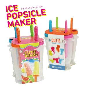 【アイスキャンディーメーカー】ロボ くま 手作りアイス 夏 可愛い 暑い 4本 ジュース 便利 オリジナルアイス 【Sugar Land シュガーランド】