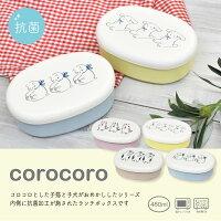 【corocoro(コロコロ)ランチボックス】ネコイヌアニマル可愛いイラスト日本製容量:480ml電子レンジ・食洗器対応