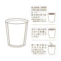 【sotto(ソット)】ステンレスタンブラー蓋付きマイボトル保冷保温容量:260ml【SugarLandシュガーランド】