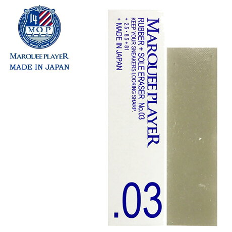 MARQUEE PLAYER マーキープレイヤー 消しゴム クリーナー シューケア シューズケア 靴ケア用品 RUBBER SOLE ERASER No.03 靴 ケア [3/14 追加入荷]