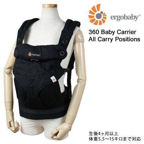 エルゴベビー ERGOBABY エルゴ 360 抱っこ紐 ベビーキャリア BABY CARRIER ALL CARRY POSITIONS ブラック [5/22 追加入荷]
