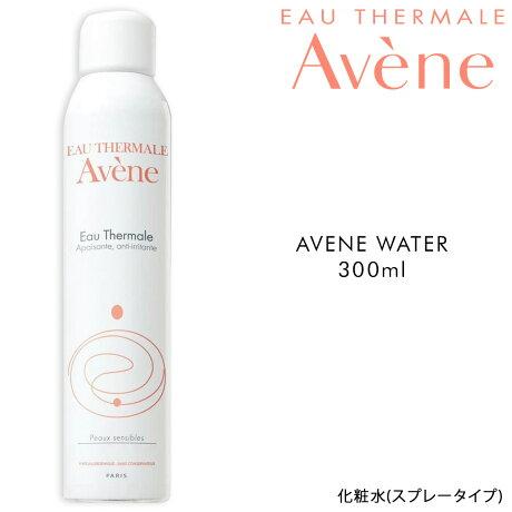 アベンヌ ウォーター 300mL 化粧水 敏感肌用 AVENE WATER 3282779003131 [2/1 新入荷]【海外配送不可】