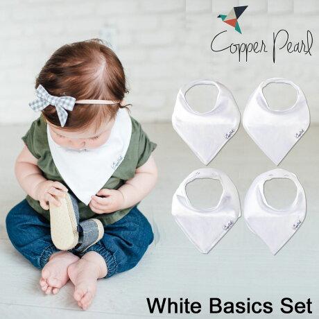 コッパーパール スタイ COPPER PEARL バンダナ ビブ 4枚セット よだれかけ よだれカバー WHITE BASICS SET [6/12 追加入荷]【ネコポス可】