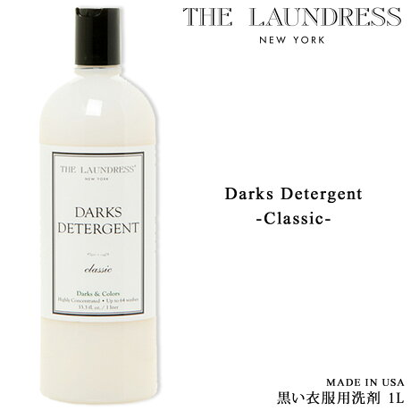ザ・ランドレス THE LAUNDRESS ダークデタージェント 洗剤 黒い衣類用 1L クラシック DARKS DETERGENT CLASSIC ギフト [2/1 新入荷]【海外配送不可】
