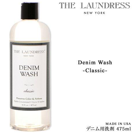 ザ・ランドレス THE LAUNDRESS デニム ウォッシュ 洗剤 デニム用 475mL クラシック DENIM WASH CLASSIC ギフト [2/1 新入荷]【海外配送不可】
