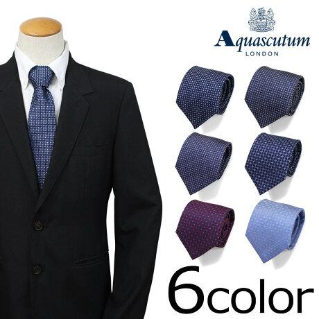 AQUASCUTUM アクアスキュータム ネクタイ イタリア製 シルク ビジネス 結婚式 メンズ [5/29 追加入荷]