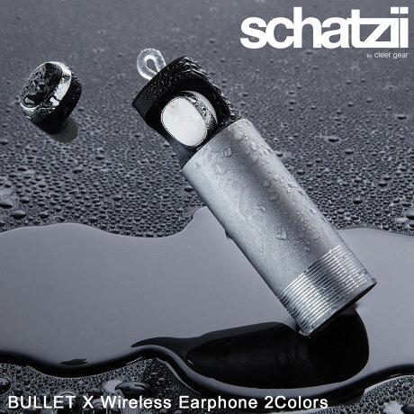 schatzii シャツィ ワイヤレスイヤホン iPhone Bluetooth 片耳 マイク BULLET X ブラック ホワイト SBX-001 SBX-002 [5/23 新入荷]
