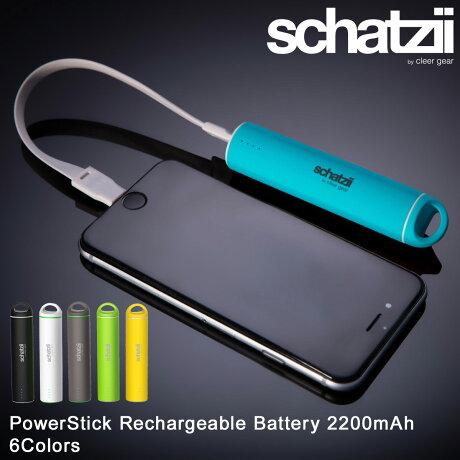 schatzii シャツィ モバイルバッテリー 充電器 iPhone 2300mAh スマホ 軽量 POWERSTICK SPS-001 SPS-005 SPS-006 SPS-007 SPS-008 SPS-009 [5/23 新入荷]