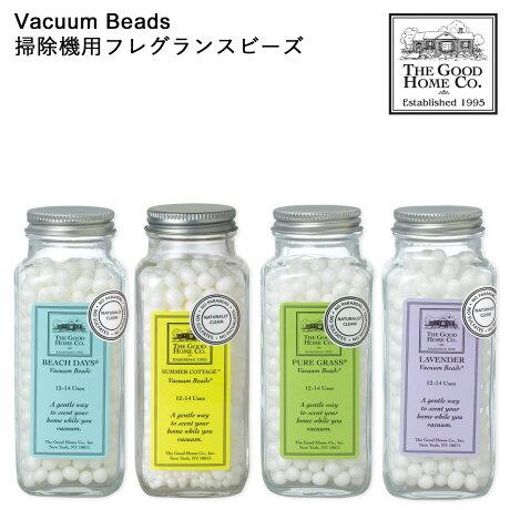 THE GOOD HOME COザ グットホームカンパニー 芳香剤 フレグランス ビーズ 掃除機用 56g VACUUM BEADS [6/20 新入荷]
