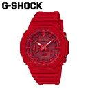 【最大1000円OFFクーポン】 CASIO カシオ G-SHOCK 腕時計 GA-2100-4AJF ジーショック Gショック G-ショック メンズ レディース レッド