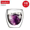 bodum ボダム ダブルウォールグラス パヴィーナ グラス セット 8個セット 250ml 保温 保冷 DOUBLE WALL GLASS PAVINA クリア 4558-10US4