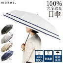 【最大1000円OFFクーポン】 マケズ makez. 日傘 折りたたみ 完全遮光 遮光率100%
