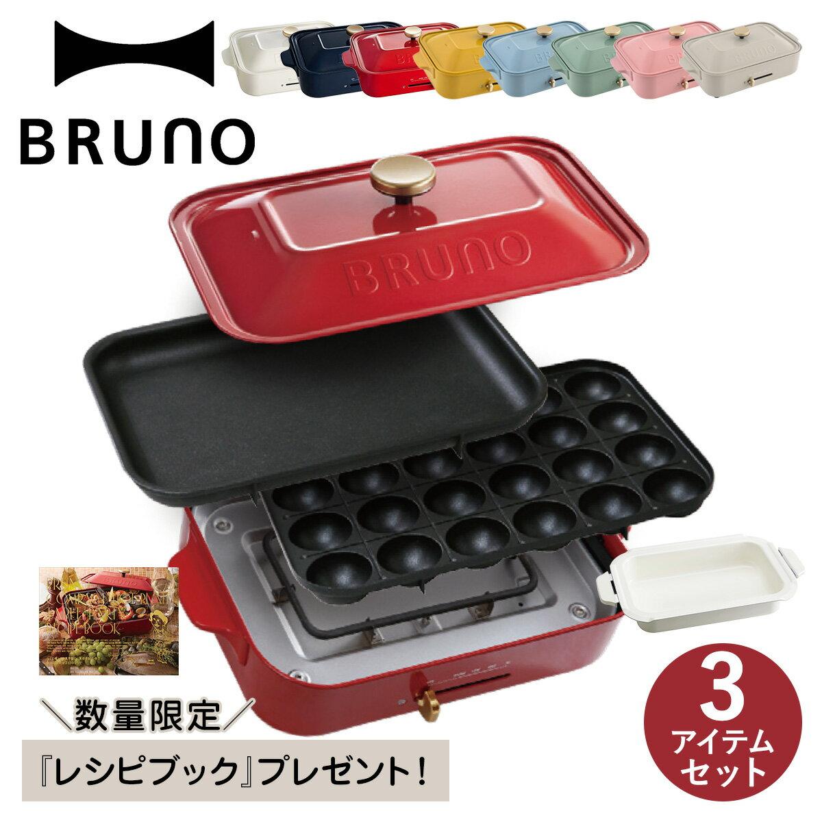 ブルーノ BRUNO ホットプレート たこ焼き器 焼肉 煮物 コンパクト 平面 セラミックコート鍋 深鍋 電気式 ヒーター式 1200W 小型 小さい パーティ キッチン ホワイト ネイビー レッド ブラック 白 黒 1702748