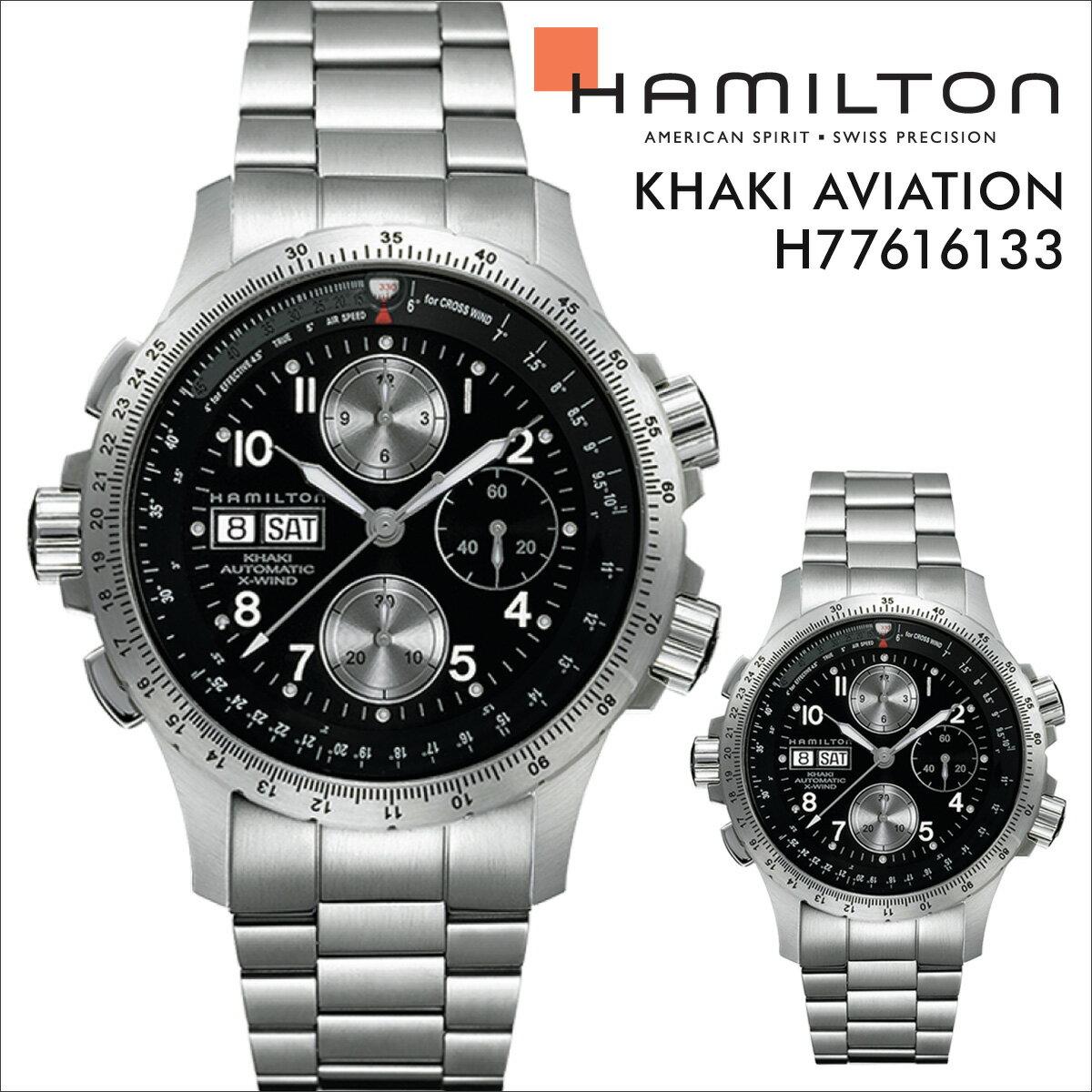 [SOLD OUT] ハミルトン HAMILTON 腕時計 カーキ アビエーション メンズ 時計 44mm  KHAKI AVIATION X-WIND AUTO CHRONO H77616133  シルバー 防水 [ あす楽対象外 ]:シュガーオンラインショップ