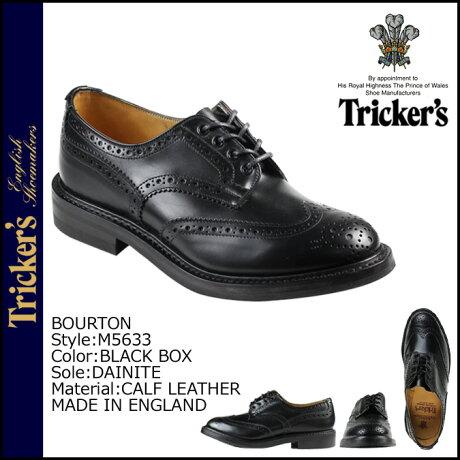 トリッカーズ Tricker's ウイングチップ シューズ BOURTON M5633 5ワイズ メンズ [予約商品 3/15頃入荷予定 追加入荷]