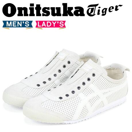 オニツカタイガー メキシコ 66 スリッポン Onitsuka Tiger MEXICO 66 SLIP-ON メンズ レディース スニーカー D815L-0101 ホワイト [予約商品 3/3頃入荷予定 新入荷]